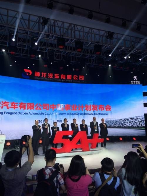 PSA Group and Dongfeng to Develop New Electric Platform